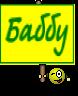 Баббу