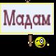 Мадам
