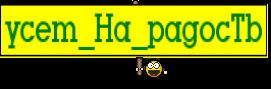ycem_Ha_pagocTb
