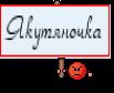 Якутяночка