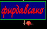 фирдавсако