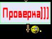 Проверка)))