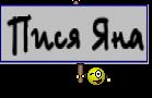 Пися Яна