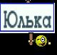 Юлька
