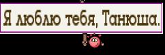 Я люблю тебя, Танюша.