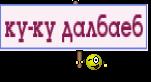 ку-ку далбаеб
