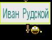 Иван Рудской