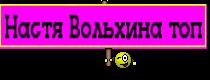 Настя Вольхина топ