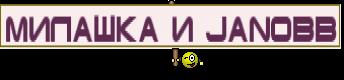 Милашка и janobb