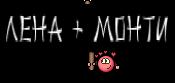 Лена + Монти