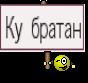 Ку братан