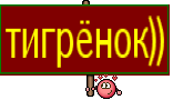 тигрёнок))