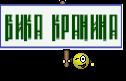Вика Кранина