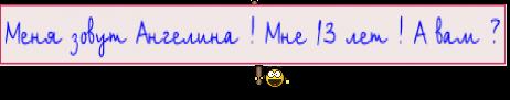 Меня зовут Ангелина ! Мне 13 лет ! А вам ?
