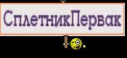 СплетникПервак