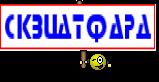 Сквидтфард