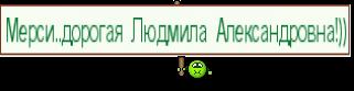 Мерси..дорогая Людмила Александровна!))
