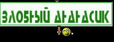 злобный Ананасик
