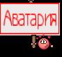 Аватария