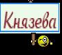 Князева