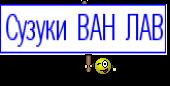 Сузуки ВАН ЛАВ