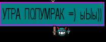 УТРА ПОЛУМРАК =) ыЫы))