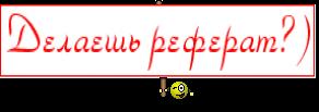 Делаешь реферат?)