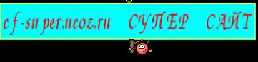 cf-super.ucoz.ru СУПЕР САЙТ