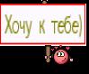 Хочу к тебе)