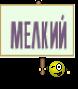 МЕЛКИЙ