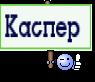 Каспер
