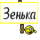 Зенька