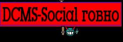 DCMS-Social говно