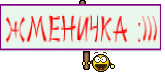 Жменичка :)))