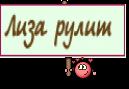 Лиза рулит