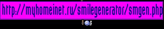 http://myhomeinet.ru/smilegenerator/smgen.php