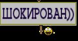 ШОКИРОВАН))