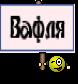 Вафля