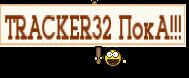TRACKER32 ПокА!!!