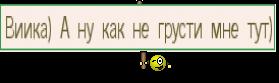 Виика) А ну как не грусти мне тут)