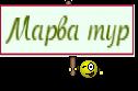 Марва тур