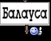 Балауса