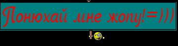 Понюхай мне жопу!=)))