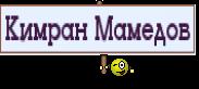 Кимран Мамедов