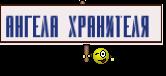АНГЕЛА ХРАНИТЕЛЯ