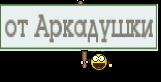 от Аркадушки