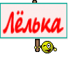 Лёлька