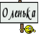 Оленька