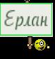 Ерлан