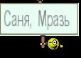 Саня, Мразь